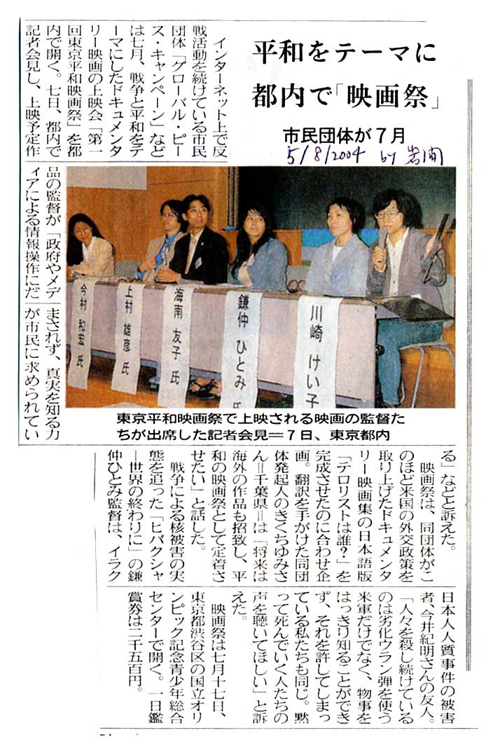 Shinano Mainichi Aug 5th, 2004